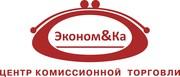 Центр комиссионный торговли  «Эконом&Ка»