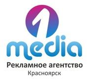 1-Media,  рекламное агентство Красноярск