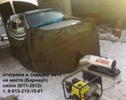 отогрею Ваш авто на месте Авто-SPАСАТЕЛЬ: (Барнаул)