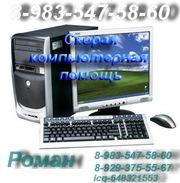 Скорая компьютерная помощь. Барнаул