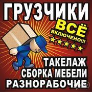 Грузчики+Газель НЕдорого тел 60-38-37