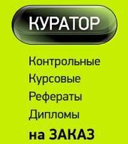 Куратор работы по техническим дисциплинам в Барнауле