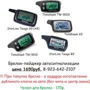 Продаю новые брелки автосигнализаций StarLine и Tomahawk