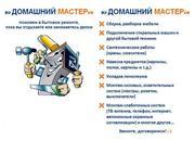 мелкосрочный ремонт,  услуги сантехника