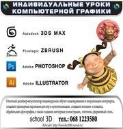 Индивидуальные уроки  3ds max  ZBrush