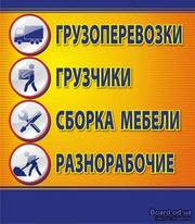 Услуги Грузчиков!!!Грузоперевозки!!!Разнорабочие Без обеда и выходных