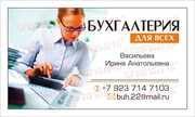 Бухгалтерское сопровождение для малого и среднего бизнеса в Барнауле