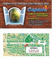 Регулировка Фурнитуры в Барнауле.