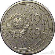 1917-1967 10 копеек 50 лет советской власти