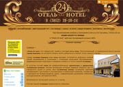 Сайт гостиницы Барнаула