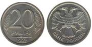 продам монеты 1992, 1993