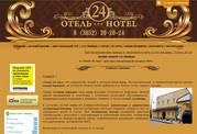 Гостиница Барнаула с виртуальным туром