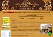 Надежный сайт гостиницы Барнаула