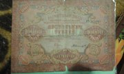 Продам банкноту номиналом 10000 р.,  1919 года.,