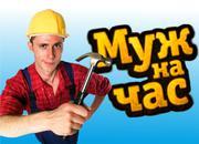 Мастер на час. Мелкосрочный ремонт,  сантехник,  электрик.