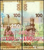 Сто рублей Крым