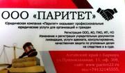 Юридические услуги,  юридическое сопровождение