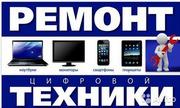 Ремонт ноутбуков,  мобильных,  компьютеров