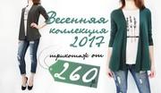 Модная трикотажная одежда оптом от производителя