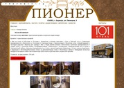 Дешево снять хостел в Барнауле