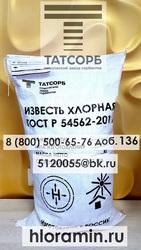 Известь хлорная в пакетах по 1, 5 кг и по 2 кг