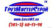 ООО «ГРУЗМАСТЕРСТРОЙ» предлагает услуги по перевозке