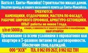 Набор рабочих на строительство жилого дома. Вахта в г. Ханты-Мансийск