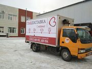Компания ГлавДоставка предлагает услуги грузоперевозок автомобилем