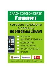 Салон сотовой связи ГАРАНТ (Мобильные в розницу по оптовым ценам!!!)